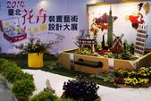 2014臺北花卉裝置藝術設計展:2014臺北花卉裝置藝術設計大展