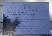 廣州黃花崗七十二烈士陵園 :先烈 鄧仲元墓園