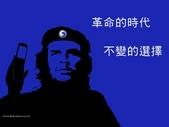 惡搞文化 - Kuso啦!:革命的時代