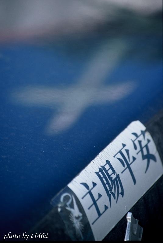 台灣采風:主賜平安
