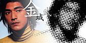 Photoshop  Practices:金城 武