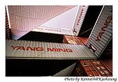 2003 國際貨櫃藝術節 :堆疊(二)