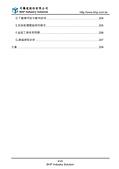 顯示登入者的名稱:西門子TIA Portal PLC虛實整合教學_頁面_19.jpg