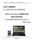 顯示登入者的名稱:西門子TIA Portal PLC虛實整合教學_頁面_01.jpg