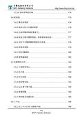 顯示登入者的名稱:西門子TIA Portal PLC虛實整合教學_頁面_17.jpg