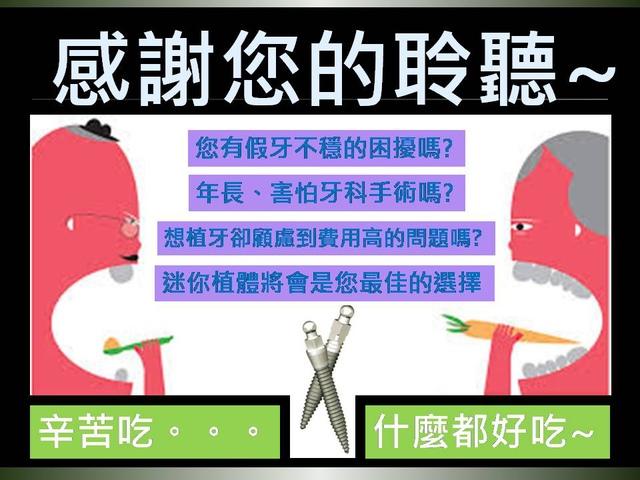 投影片30.JPG - 迷你植體運用於下顎平坦牙床