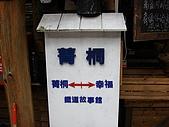 菁桐車站:幸福低加拉