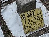 南插天山:tn_DSC06011.JPG
