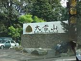 大雪山森林遊樂區:tn_DSC06269.JPG
