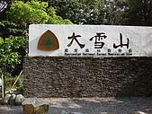 大雪山森林遊樂區:tn_DSC06270.JPG
