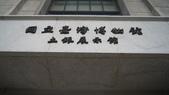 台灣博物館 土地銀行分館:DSC00234.JPG