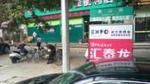 2015 廣東汕頭:IMAG0424.jpg