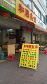 2015 廣東汕頭:IMAG0476.jpg