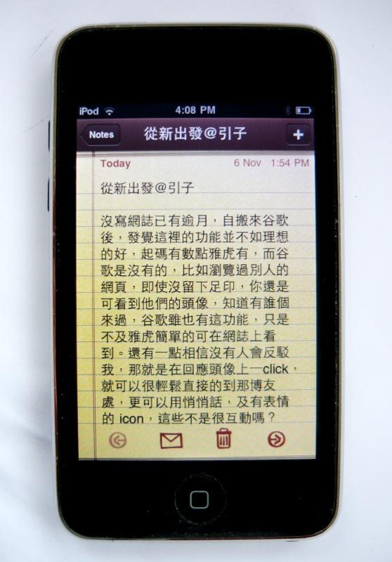 我的相簿:ipod touch 2.jpg