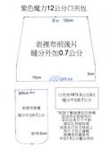 紫色魔力口夾包做法分享:口夾包紙型01.JPG