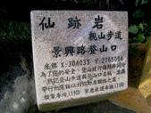 1000903 台北。仙跡岩親山步道:仙跡岩親山步道21.JPG
