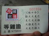 990217開車環島第二天台東關山:DSC09202.JPG