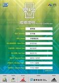 2016台北馬:5.jpg