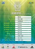 2016台北馬:4.jpg