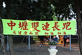 2011/4/24八卦山馬拉松:1000424八卦山馬_001.JPG