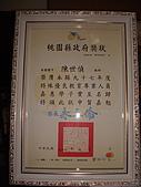 97年特殊優良教師頒獎典禮:DSC00176.JPG