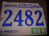 2008忠孝獅子盃路跑:DSC00109.JPG
