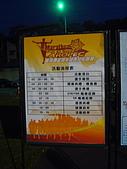 2008金鴻盃跑者照片:DSC00238.JPG