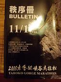 971101太魯閣包裹:DSC00344.JPG