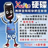 Xuite硬碟無限空間隨你傳任你抓 MSN串聯活動:362x362投稿封面4.jpg
