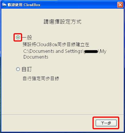 cloudbox登入:Login2-1.jpg