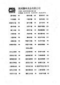 菜單:鳳城燒臘_1.