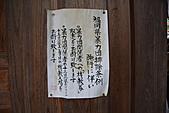 日本旅記第五日:日本5013_xuite.JPG