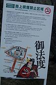日本@國寶-姬路城+岡山城:5姬路城禁煙告示.JPG