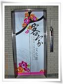 """石門水庫--大溪--櫻花道-我的故鄉事:""""客家文化館""""的電梯都很文化哩"""