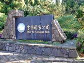 大江大海2011--千塘之縣PK大江大海:雪霸國家公園