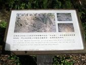 台北的郊山-2:2千萬年前的這裡是海底