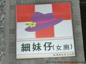"""石門水庫--大溪--櫻花道-我的故鄉事:""""客家文化館""""廁所文化"""