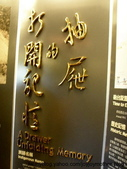 大江大海2011--千塘之縣PK大江大海:丸田砲台