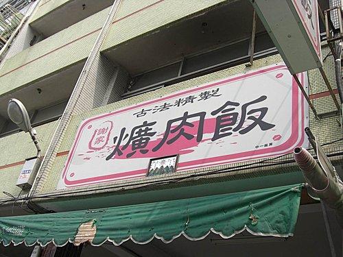 古法精製謝家爌肉飯(彰化市) @ 紫色好吃客--我吃!我吃!我吃吃吃! :: 隨意窩Xuite日誌