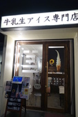 2014-05*日本大阪自助:白一生乳冰淇淋