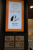 2014-05*日本大阪自助:隨手買小點心