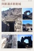 土耳其Turkey:阿斯潘多斯衛城