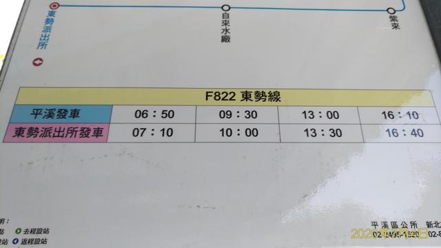 東勢格古道:P_20200704_114934.jpg