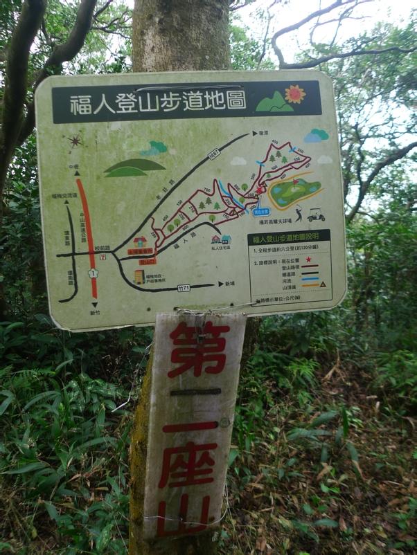 福人登山步道(桃園楊梅):P1260118.JPG