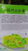 福州山公園步道:P_20170512_111439.jpg
