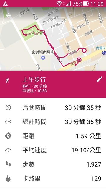 老街溪步道:Screenshot_20170421-112931.jpg