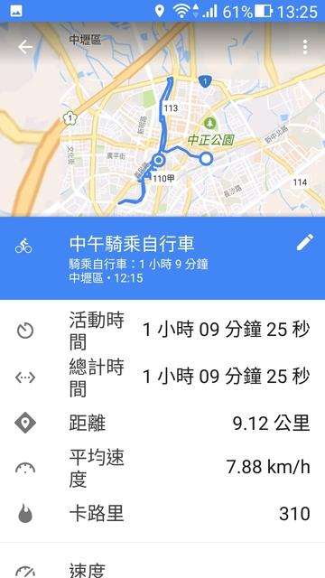 老街溪步道:Screenshot_20170421-132501.jpg