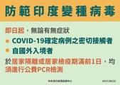 COVID-19:2021-06-22 解隔前篩檢.jpg