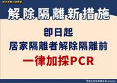 COVID-19:2021-06-22 新北 解隔前一天採檢.png