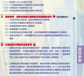 COVID-19:病理解剖與法醫解剖分案 2.png